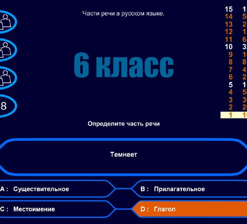 Тест по русскому языку для 6