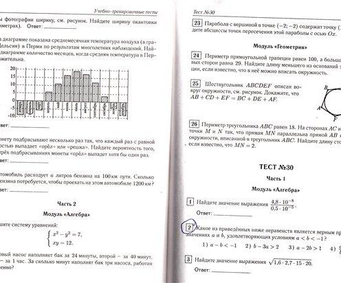 Тесты ГИА 2014 по математике с
