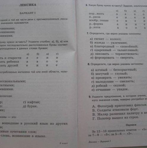 Тестовые задания по русскому